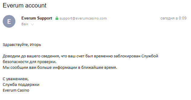 everum e-mail.png